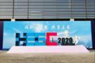 福诺亮相第55届中国高等教育博览会