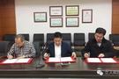 三方签订战略合作协议 共建智慧城市生态圈