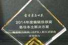 泛华荣获电子产品世界2014年度编辑推荐奖