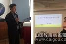 兰州数字化地理教室建设应用研讨会召开