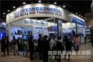东方赛得深耕教育信息化 亮相北京展会