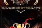 华文众合荣获2018智慧教育十大风云人物奖