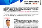 誠邀蒞臨 2015年美國PDI基樁測試技術研討會 南京站
