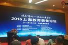 比特实验室亮相2016上海教育装备博览会