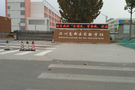 比特实验室走进滨州高新区实验小学