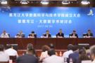 """黑龙江大学成立本省首个""""大数据学院"""""""