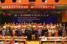 第一届Stata中国用户大会在温州商学院圆满闭幕