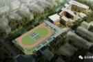 浙江这个学校的环形架空操场亮了!