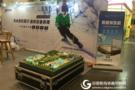北京体科健亮相第三届全国学校体育装备展