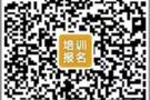 12月生命科学分子模拟寒假特训班【特惠班】