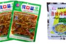 包装榨菜前后包装材料阻隔性能变化的研究方法