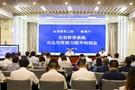 四川省委教育工委教育厅举办全省教育系统突发事件应急处置能力提升培训