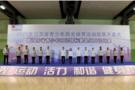 2021年江苏省青少年阳光体育运动联赛在张家港开幕