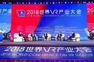 中师国培未来VR+教育创新模式,亮相世界VR产业大会