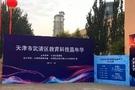 武清区教育科技嘉年华 明博教育为武清区信息化教育赋能