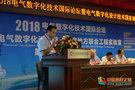 温州大学主办2018电气数字化技术国际论坛