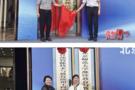 北京师范大学遵义京师研究院在遵义师范学院揭牌