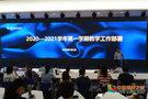 河北民族师范学院教务处组织召开2020-2021学年第一学期教学工作部署会