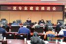 四川師范大學召開一流專業建設推進會