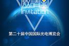 深圳科晶参加第二十届中国国际光电博览会