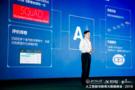 "AI与大数据打造智慧教育 科大讯飞学习机开启""因材施教"""