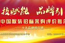 重磅   2020中國校服十大品牌