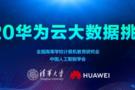 2020中国高校计算机大赛――华为云大数据挑战赛启动