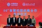 全国首个5G+智慧校?#26696;?#33021;研发中心在广州成立