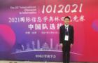 北京选手成功入选国际信息学奥林匹克竞赛中国队
