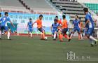 2018年黑龙江省校园足球联赛总决赛开幕