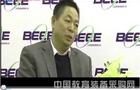 2013北京教育装备展示专访中鼎信源张从尧总经理