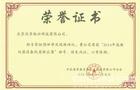 """泛华恒兴再夺""""2014年高教仪器设备优质供应商"""""""