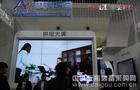 中天瑞合亮相北京教育装备展