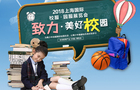 专注中国青少年身心健康 温州炫尔始终如一