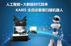 全自动扫描机器人推动数字化图书馆建设