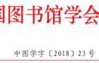 關于舉辦2018年中國高校圖書館發展論壇的通知