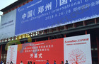 郑州教育装备展 AR深化信息与教育融合发展