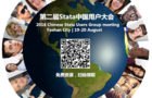 第二届Statae用户大会资源,免费领取!
