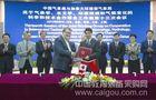 中加气象科技合作联合工作组第十三次会议会谈纪要在京签署