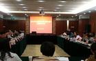 2013年古籍类大型文献出版交流研讨会在京举办