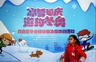 共享创新 北京延庆启动冰雪入校园活动