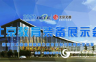 天工文教即将亮相第28届北京教育装备展