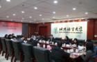 澳门教育暨青年局代表访问北京语言大学