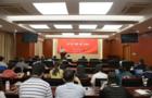 浙江教育技术中心召开2017两学一做交流会