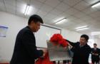 长春师范大学举行爱探索3D创客特训营仪式