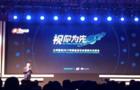 2017大华股份新品发布会暨媒体见面会