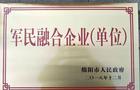 """長虹教育喜獲""""綿陽市軍民融合企業""""殊榮"""