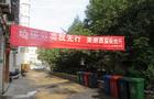 陕西省教育厅机关后勤服务中心做好垃圾分类宣传准备工作