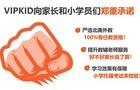 VIPKID产品服务升级 三大服务承诺让学习效果看得见