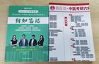 青医说六科导图+研霸相知笔记,中医考研想要哪一个?
